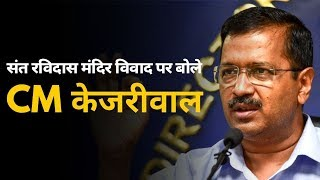 Delhi, संत रविदास मंदिर विवाद पर बोले CM Arvind Kejriwal | Guru Ravidas Temple Demolition Issue |