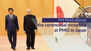 PM Modi attends the ceremonial reception at PMO in Japan | PMO