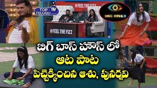 Aata Paata Contest In Bigg Boss Telugu Season 3 | Nuthan Naidu Analysis | Star Maa | Top Telugu TV
