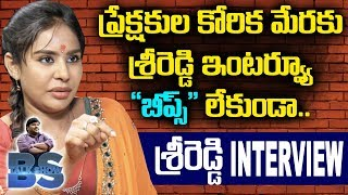 Sri Reddy Exclusive Interview (with Out Beeps) | Telugu Latest Interviews | Top Telugu TV Interviews
