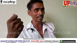 राठ में प्रधानमंत्री आवास के लिए 30000 न देने पर किया अपात्र घोषित