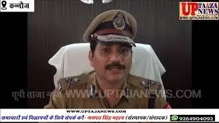 कानपुर रेंज के जिलों के थानेदारों और सीओ की नौकरी अब उनकी परफॉर्मेंस तय करेगी