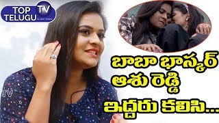 Serial Artist Rohini Revealed Wards Of Shiva Jyothi Said | Bigg Boss Telugu Season 3 | Top Telugu TV