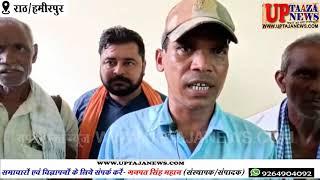 राठ तहसील के धगवा गाँव के दर्जनों ग्रामीणों ने प्रधानमंत्री आवास कार्यों में हुए भ्रस्टाचार की शिकाय