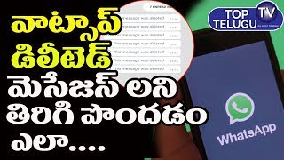 Tips For Retrieve Whats App Chat Messages | Trendy Gadget News | Top Telugu TV