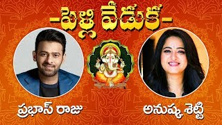 Prabhas And Anushka Shetty Marriage Latest News | Sahoo Movie | Top Telugu TV