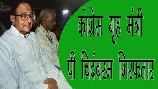 पी चिदंबरम की गिरफ्तारी पर नेताओं की बयान बाजी HAR NEWS 24