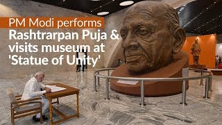 PM Modi performs Rashtrarpan Puja & visits museum at 'Statue of Unity' in Kevadia, Gujarat | PMO