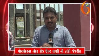 Gujarat News Porbandar 21 08 2019