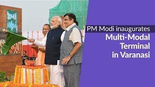 PM Modi inaugurates Multi-Modal Terminal in Varanasi, Uttar Pradesh | PMO