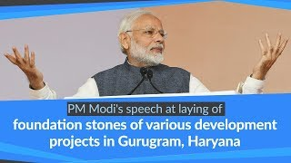 PM Modi's speech at laying of foundation stones of various development projects in Gurugram, Haryana