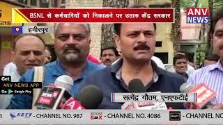 BSNL से कर्मचारियों को निकालने पर उतारु केंद्र सरकार || ANV NEWS DHARAMSHALA - HIMACHAL PRADESH