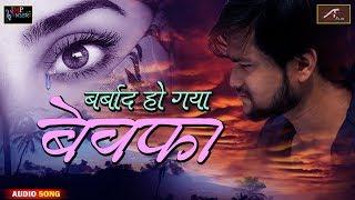 बहुत ही दर्द भरा गीत | जख्मी दिल | बर्बाद हो गया बेवफा | Bewafai Song | New Hindi Sad Song 2018