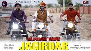RAJPUROHIT BANNA JAGIRDAR - Official Teaser Trailer | Upcoming Rajasthani Song On Rajpurohit Samaj
