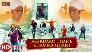 राजस्थानी नया सुपरहिट गाना | जागीरदारों थाने खम्मा घणी (HD) | FULL Video | New Marwadi Song 2018