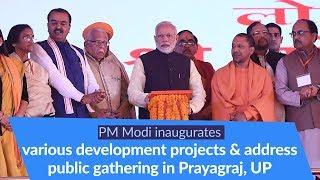 PM Modi inaugurates various development projects & address public rally in Prayagraj   PMO