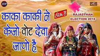 Rajasthan Election 2018  - New Song - काका काकी ने केजो वोट देवा जानो है #ThikHai - Marwadi New Song