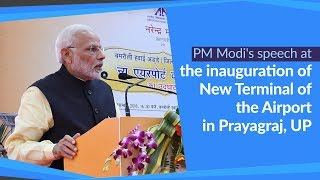 PM Modi's speech at the inauguration of New Terminal of the Airport in Prayagraj, Uttar Pradesh