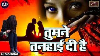2019 का सबसे दर्द भरा गाना - तुमने तनहाई दि है -Pyar Mohabbat - Hindi Sad Songs | बेवफाई सॉन्ग हिंदी