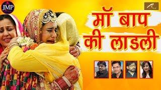 माँ बाप की लाडली - दिल को छू जाने वाला रुला देने वाला विदाई गीत || Heart Touching Hindi Bidai Geet