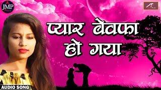 बेवफाई का सबसे दर्द भरा गीत - रुला देने वाला गाना - प्यार बेवफा हो गया || New Hindi Sad Songs 2019
