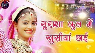 सुपरहिट मारवाड़ी विवाह गीत - सूराशा कुल में खुशिया छाई - Rajasthani Vivah Dj Geet | Shadi Dj (2019)