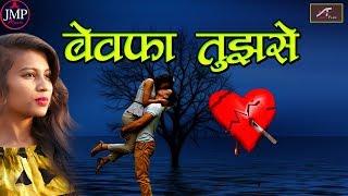 प्यार में बेवफाई का सबसे दर्द भरा गीत - बेवफा तुझसे | Alka Jha | Bewafai Song | Hindi Sad Songs 2019