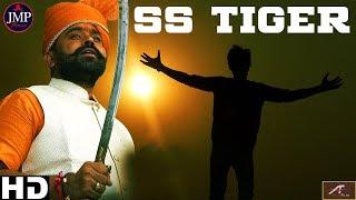 SS TIGER (Video) - एस एस टाइगर - New Song | Jai Gau Mata - Jai Shri Ram | Hindi New Song 2019 (HD)