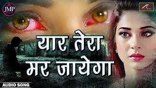 #ज़ख़्मी_दिल - बेवफाई का सबसे दर्द भरा गाना हिंदी || यार तेरा मर जायेगा || Bewafai Song || Sad Songs