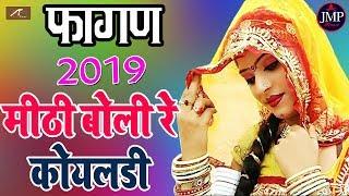 Fagan 2019 - राजस्थानी फागण गीत | मीठी बोली रे कोयलड़ी | Marwadi New Dj Fagun Song #HoliDj #FagunDj