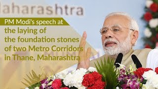 PM Modi's speech at the laying of foundation stones of two Metro Corridors in Thane, Maharashtra