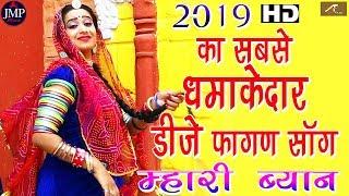 2019 का सबसे धमाकेदार डीजे फागण सोंग - Mhari Byan - Rajasthani Holi Song - New Marwadi Fagan Dj Song