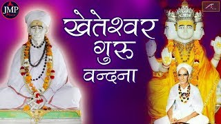 बहुत ही सुंदर खेतेश्वर दाता का भजन | खेतेश्वर गुरु वंदना - Kheteshwar Guru Vandana | Latest Bhajan