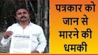खण्डवा जिले में दबंगो ने दी पत्रकार को जान से मारने की धमकी