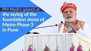 PM Modi's speech at the laying of foundation stone of Metro Phase 3 in Pune, Maharashtra | PMO