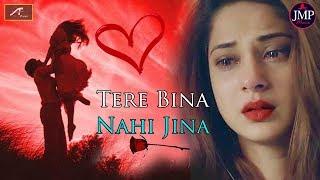 सच में रुला देगा ये बेवफाई का गाना - सबसे दर्द भरा गीत - तेरे बिना नहीं जीना - Hindi Sad Songs, 2019