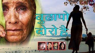 दिल को छू जाने वाला बहुत ही सुंदर भजन - बुढापो दोरो है - Best Rajasthani Bhajan - Marwadi New Song