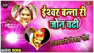 राजस्थानी विवाह गीत - 2019 का सबसे सुपरहिट Dj - ईश्वर बन्ना री जोन चडी - New Rajasthani Vivah Song
