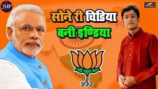 MODI SONG 2019 - इस इलेक्शन का सबसे सुपरहिट गाना - Sone Ki Chidiya Bani India -Namo Namo Ri Den #Bjp