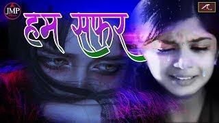 New Hindi Sad Songs - प्यार में बेवफाई का सबसे दर्द भरा गीत - Hum Safar - Harsh Vyas - Bewafai Songs