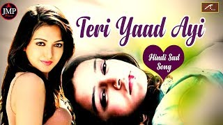बेवफाई का रुला देने वाला गीत | Zakhmi Dil : का सबसे दर्द भरा गाना - Teri Yaad Aayi | Hindi Sad Songs