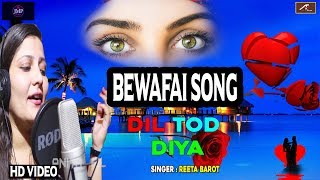 Bewafai Song - Dil Tod Diya (Full Video) - REETA Barot !! Hindi Sad Songs !! JMP Music 4U