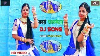 Suda Dj Khara का सबसे धमाकेदार डीजे सॉन्ग ! म्हारी म्याजी ऊंचा डूंगर बेठी रे ! Rajasthani Dj Song