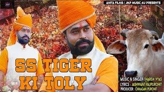 SS Tiger Brand New Song | एस एस टाइगर का नया सुपरहिट गाना | SS Tiger Ki Toly
