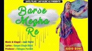 बरसात के मौसम का नया हिंदी रोमांटिक गाना 2019 | बरसे मेघा रे | Monsoon Special : Romantic Songs