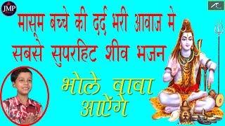 मासूम बच्चे की दर्द भरी आवाज में सबसे सुपरहिट शिव भजन || भोले बाबा आएंगे || 2019 New Shiv Bhajan
