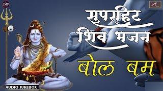 TOP Shiv Bhajans - सावन स्पेशल भजन | Bol Bam - Full Mp3 | New Superhit Hit Bhajan (AudioJukeBox)