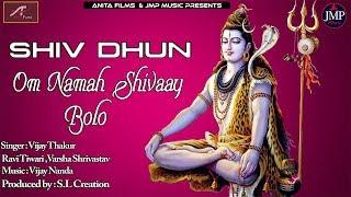 सावन स्पेशल भजन 2019 ! Shiv Dhun ! शिव धून ! ॐ नमः शिवाय बोलो ! Om Namah Shivaya Bolo ! #ShivBhajan