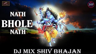 Dj Remix Mahadev Song | Nath Bhole Nath - New Beat 2019 | Shivji Dj Mix Bhajan | Shiv Bhajan Dj Mp3