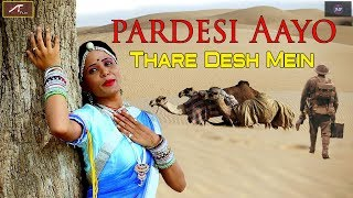 #सावन भादवा स्पेशल : Rajasthani Romantic Love Song 2019 | Pardesi Aayo Thare Desh Mein (FULL Audio)